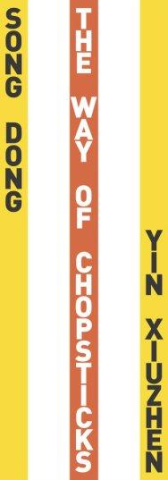 SD-YX Logo vertical copy